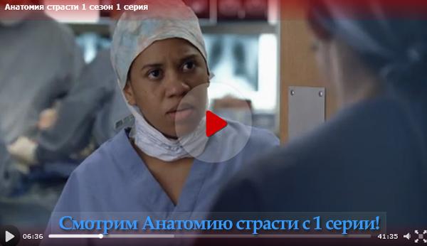 Анатомия cтрасти смотреть онлайн полные 13 сезонов бесплатно!